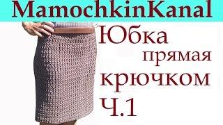 1 Плотный Узор крючком для юбки карандаш  Crochet pattern for a skirt