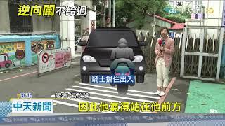 20201114中天新聞 監理站外汽機車「對峙」 騎士拒讓駕駛竟棄車離開