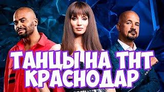 Танцы на ТНТ 6 сезон 5 выпуск Кастинг в Краснодаре. Смотреть обзор