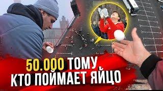 ПОЙМАЙ ЯЙЦО С 30 МЕТРОВ И ПОЛУЧИ 50000 РУБ !