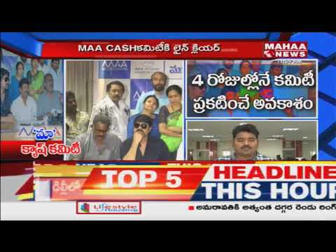 Movie Artists Association Has Formed A Committee To Address the Casting Couch | Mahaa News