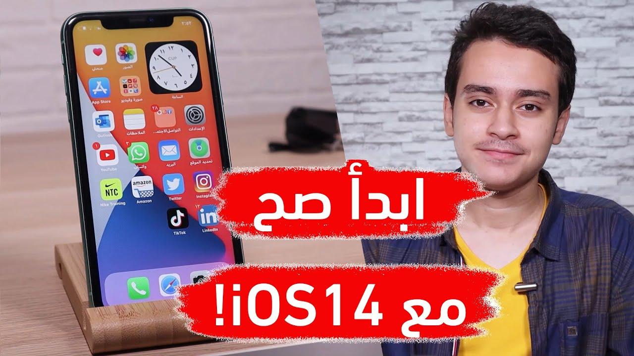 ابدأ صح مع iOS14 وافهم ترتيب وتنظيم التطبيقات في التحديث الجديد | شرح مكتبة التطبيقات في الآيفون
