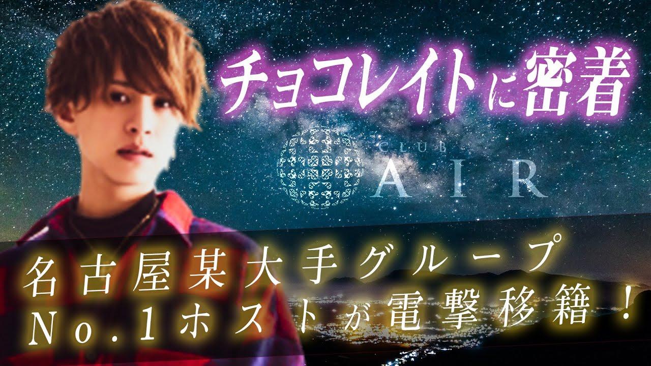 名古屋某大手グループのNo.1ホストが電撃移籍!!チョコレイトのプライベートに迫る!【club AIR】Vol.1