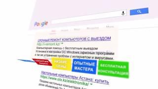 Ремонт и настройка компьютеров Астана