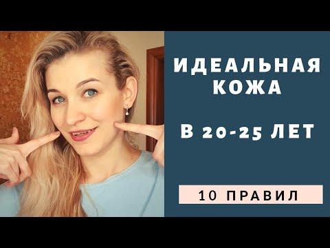 10 ПРАВИЛ УХОДА ЗА ЛИЦОМ  в 20 - 25 лет ДЛЯ ИДЕАЛЬНОЙ КОЖИ