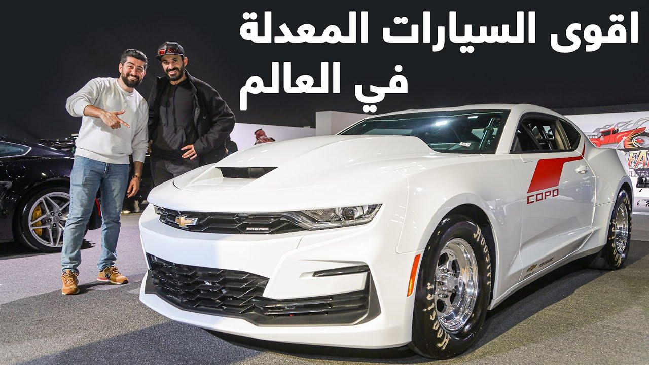 تعرفوا على اقوى سيارات معدلة في العالم