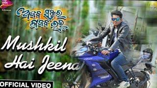 Mushkil Hai Jeena | Official Full | Ajab Sanjura Gajab Love | Babushan,Diptirekha