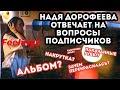 Надя Дорофеева отвечает на вопросы подписчиков mp3