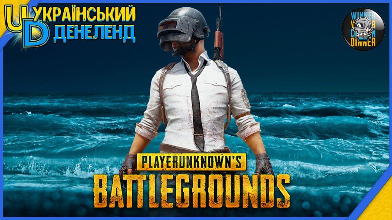 PlayerUnknown's Battlegrounds ► Грандіозний випадок