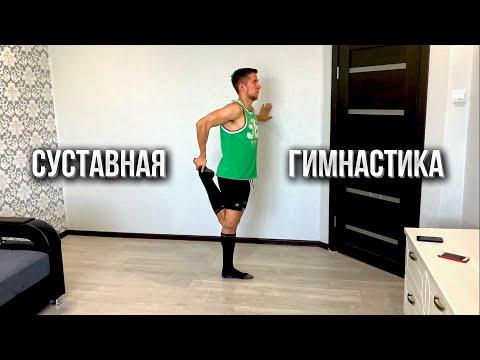 Суставная гимнастика перед началом любой тренировки! |