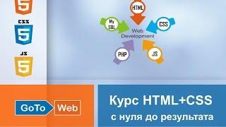GoToWeb - Видеокурс Html и Css, урок 6, Введение в CSS, способы задания стилей для тегов html