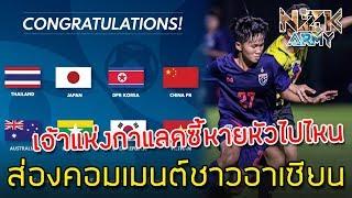 ส่องคอมเมนต์ชาวอาเซียน-หลัง3ทีมจากอาเซียนอย่างไทย,เวียดนามและเมียนมาร์ได้เข้ารอบ8ทีมฟุตบอลหญิงu-19