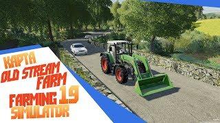 Старая-добрая ферма The Old Stream Farm Что нового? Обзор - Farming Simulator 19