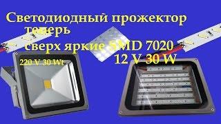 Светодиодный прожектор на 12 В(Светодиодный прожектор переделываю на 12 V, мощностью 30-35 Вт. Линейки SMD 7020 отлично подходят для этого. Исполь..., 2016-05-22T01:27:37.000Z)