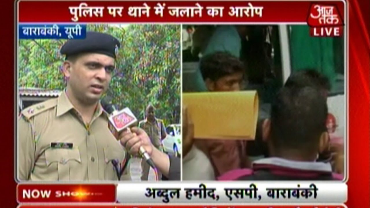 Up Govt Orders Magisterial Inquiry Into Barabanki Incident Youtube