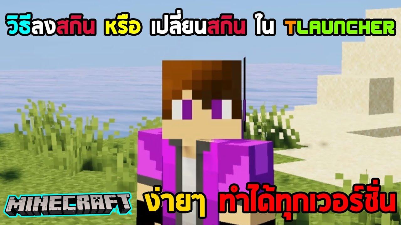 Minecraft : วิธีลงสกิน หรือ เปลี่ยนสกิน ใน TLauncher ง่ายๆทำได้ทุกเวอร์ชั่น
