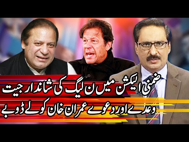Kal Tak with Javed Chaudhry | 15 October 2018 | Express News