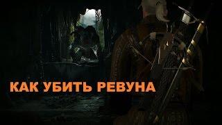 Как убить Ревуна в задании таинственные следы Ведьмак 3: Дикая Охота