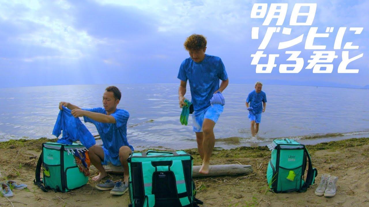 琵琶湖で洗濯「明日ゾンビになる君と」DAY106