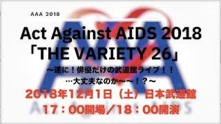 豪華出演者が発表されている Act Against AIDS「THE VARIETY 26」、本日...