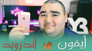 Android VS iPhone   أشياء تميز الايفون عن الأندرويد