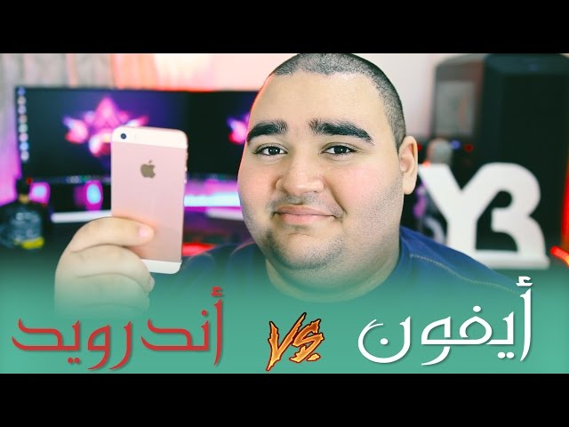 Android VS iPhone | ????? ???? ??????? ?? ?????????