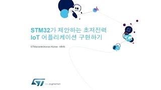 STM32가 제안하는 초저전력 IoT 애플리케이션 구현하기