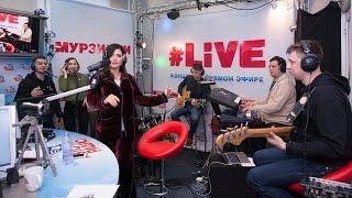 Жасмин - Три Точки Тире (#LIVE Авторадио)