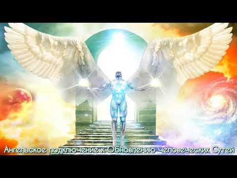 Новые Ангельские Структуры приветствуют человечество