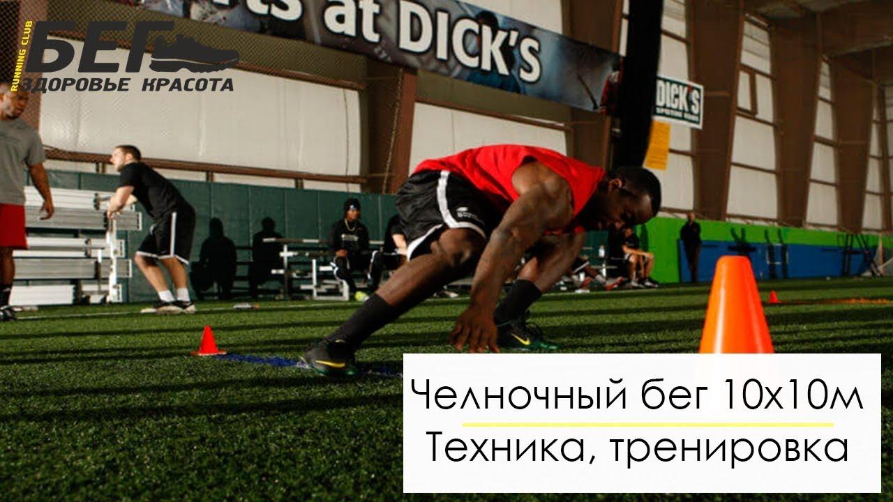 Челночный бег 10х10 метров. Техника выполнения, тренировка