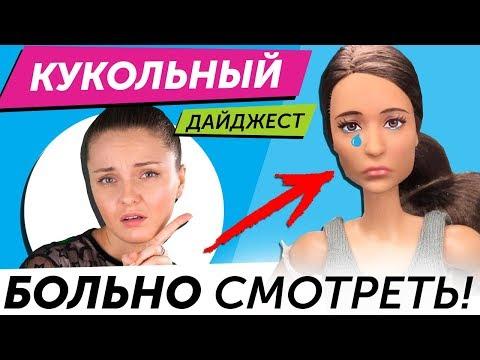 Кукольный Дайджест #44: КРИС ПРАТТ, ЛАРА КРОФТ: Кen,Barbie   Куклы Pullip,Ever After High,обзор