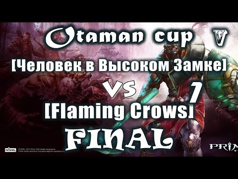 видео: [Человек в Высоком Замке] vs [flaming crows] final (1) otaman cup №4 prime world