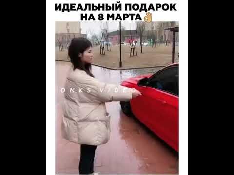 ІДЕАЛЬНИЙ ПОДАРУНОК...)))