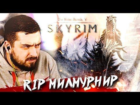 БИТВА С ДРАКОНОМ #3 ➤ The Elder Scrolls V: Skyrim ➤ Максимальная сложность thumbnail