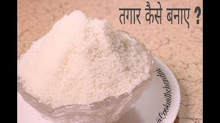 घर में कैसे बनाये तगार  | How to make Tagaar or Boora At Home | cook with chandni