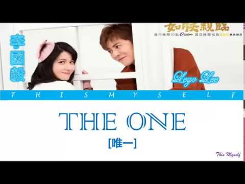 Lego Lee (李國毅) - The One (唯一) [The King Of Romance (如朕親臨) OST]