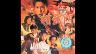Donnie Yen fist of fury main song [精武英雄]