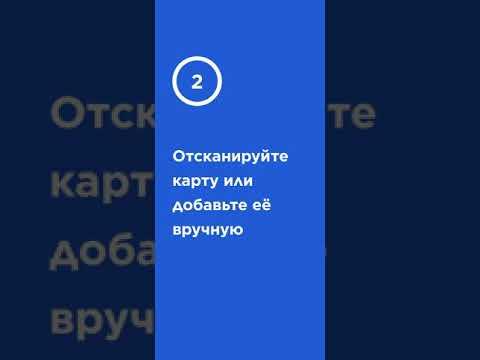 Как добавить карту в приложение MirPay