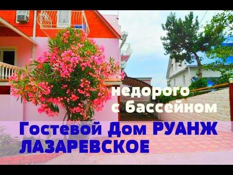 Отдых в Лазаревском. Сочи.  Гостевой дом Руанж .НЕДОРОГО С БАССЕЙНОМ