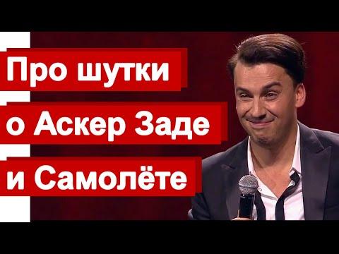 Пугачева о шутках Галкина  про Наилю Аскер Заде банкира Костина и самолет Светланы Медведевой