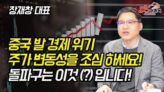 중국 발 노이즈와 주가 변동성을 조심하세요! 어려운 시장의 돌파구는 바로 이 것? (중국 경제위기, 주식투자) 장재창 대표