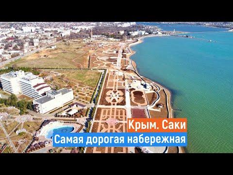 Крым. Саки. НАБЕРЕЖНАЯ