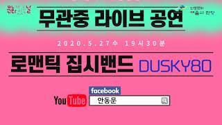 5월문화가있는날 로맨틱 집시 밴드 DUSKY80의 봉쥬…