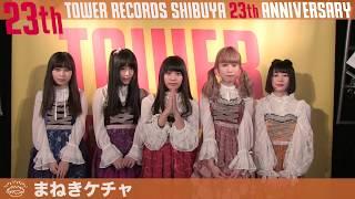 タワーレコード渋谷店移転23周年を記念して豪華アーティストによる移転2...