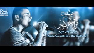 Amr.Diab- Sebt Faragh Kibeer Music remix.AHOmar