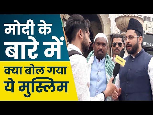 Rajnath Singh के Mega Roadshow में पहुंचे इस Muslim ने PM Modi के बारे में बोला है