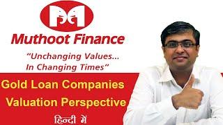 Muthoot Finance Stock Analysis - Valuation Analysis | Hindi