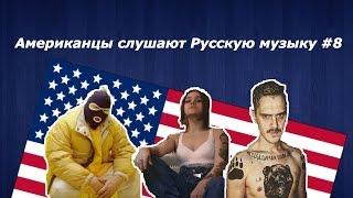 Иностранцы слушают Русскую музыку #8 (Грибы, Татарка, Little Big)