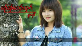 KAREN MUSIC SONG (ယ္ုအ္ွေသ္ွယုဂ္) ဖူကုၚ S.T.U