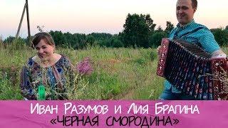 Иван Разумов и Лия Брагина - Чёрная смородина